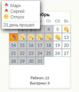 Добавлять события и дни рождения на календарь